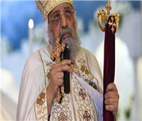 البابا تواضروس يشكر الأطقم الطبية لجهودهم في مواجهة «كورونا»