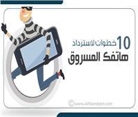 إنفوجراف | 10 خطوات لاسترداد هاتفك المسروق