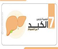 إنفوجراف | 7 أطعمة تخلص الكبد من السموم .. تعرف عليها