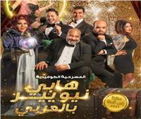 غدًا.. عرض مسرحية «هابي نيو يير بالعربي» على مسرح Cairo Show