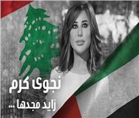 بالفيديو| نجوى كرم تغني للإمارات «زايد مجدها» وتفاجئ جمهورها في دبي