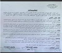 برلمانية تطالب محافظ أسيوط بإجازة استثنائية للموظفة الحامل