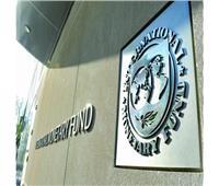 صندوق النقد الدولي: معدلات نمو مرتفعة للاقتصاد المصري