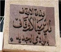أوقاف الوادي الجديد: غلق فوري للمساجد المخالفة لإجراءات مواجهة «كورونا»