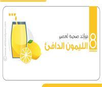 8 فوائد صحية لعصير الليمون الدافئ.. تعرف عليها
