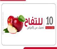 10 فوائد صحية لـ«التفاح» تحميك من الأمراض