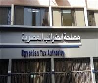 كيف تسجل حساب على منظومة الإجراءات الضريبية المميكنة الجديدة؟
