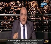 «الباز»: مصر استجابت للمصالحة مع قطر اتساقا مع سياستها الخارجية