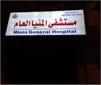 خروج ربة منزل من مستشفى المنيا بعد تماثلها للشفاء
