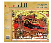 الميلاد المجيد لكل المصريين.. على صفحات أخبار الأدب
