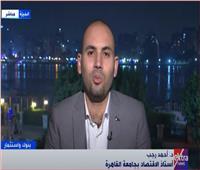 خبير اقتصادي: مصر عملت على التوازن بين الاقتصاد وحياة المواطنين
