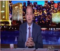 عمرو أديب: قرار عدم حضور الجماهير في مونديال اليد «حكيم وشجاع»