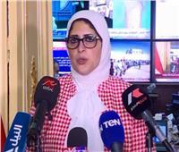 وزيرة الصحة: معدلات الإصابة بـ«كورونا» شهدت انخفاضا ملحوظا| فيديو