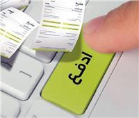 خطوة بخطوة التسجيل بمنظومة الإجراءات الضريبية المميكنة الجديدة