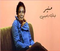 تفاصيل أزمة أغنية «فينك يا حبيبي» لمحمد منير بعد حذفها