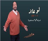 إسمع| علي الحجار يطرح برومو «لوعايز» من ألبومه الجديد