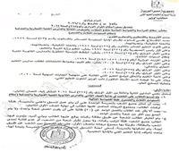 قرار «التعليم» بضوابط الدراسة «التجارية -الفندقية» نظام الـ 3و5 سنوات |مستند