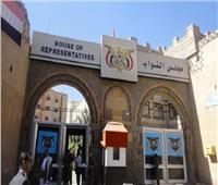 «النواب اليمني» يشيد الإدارة الإمريكية الحوثيين جماعة إرهابية