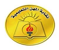 المعلمين بالشرقية تفتح باب التقدم للحصول على قرض حسن للزواج حتى 31 يناير