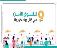 9 نصائح للتسوق الأمن في ظل وباء «كورونا»