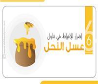 6 أضرار للإفراط في تناول عسل النحل.. تعرف عليها