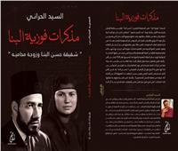 «شقيقة حسن البنا» تكشف مسيرة الإخوان الإجرامية