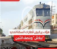 فيديوجراف | هؤلاء يركبون قطارات السكة الحديد «مجانا» وبنصف الثمن