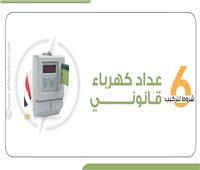 أنفوجراف  6 شروط لتركيب عداد كهرباء قانوني