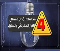 إنفوجراف| 4 مخالفات تؤدي لانقطاع التيار الكهربائي بالمنازل