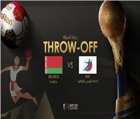 مونديال اليد| انطلاق مباراة بيلاروسيا في مواجهة روسيا