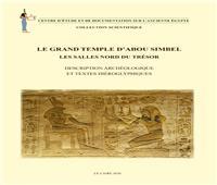 حجرات الكنز الشمالية بـ«أبوسمبل».. كتاب جديد لمركز الآثار المصرية
