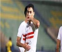 سانت إيتيان يقدم عرضًا جديدًا لضم مصطفى محمد من الزمالك