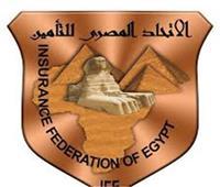 الاتحاد المصري للتأمين يصدر نشرته الأسبوعية