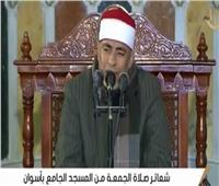 بث مباشر| شعائر صلاة الجمعة من المسجد الجامع بأسوان