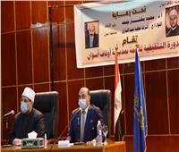 وزير الأوقاف ومحافظ أسوان يختتمان فعاليات الدورة التثقيفية للأئمة