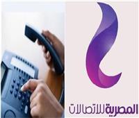 فاتورة التليفون الأرضي لشهر يناير.. يمكن السداد «إلكترونيا»