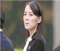 شقيقة زعيم كوريا الشمالية عادت إلى العمل الدبلوماسي