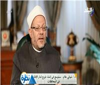 شوقي علام:عودة الثقة في فتاوى دار الإفتاء مرة آخرى | فيديو