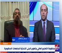 التعليم العالي: مفهوم كليات القمة لم يعد مقبولا في مصر الحديثة