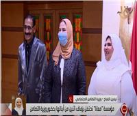 وزيرة التضامن تحضر حفل زفاف عروسين من مؤسسة «معانا» للأشخاص بلا مأوى