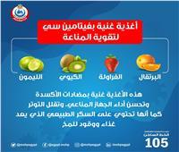 «الصحة» تقدم «وقود المخ» في 4 أصناف غذائية