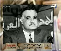 نجل «عبد الناصر»: مصر في عهد «السيسي» باتت صاحبة قرار.. فيديو