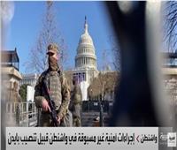 إجراءات أمنية غير مسبوقة في واشنطن قبيل تنصيب بايدن | فيديو