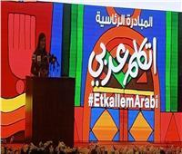 بدء فعاليات مبادرة «أتكلم عربي» لأبنائنا ببريطانيا.. فيديو