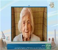 معمرة بريطانية تحتفل بعيد ميلادها الـ 106 بعد تعافيها من كورونا مرتين| فيديو