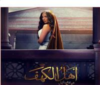 ريم مصطفى تُروج لفيلم «أهل الكهف»: لعلها عبرة