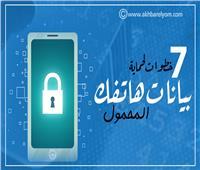 إنفوجراف |  7 خطوات لحماية بيانات هاتفك المحمول