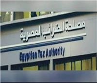 «الضرائب» توضحمزايا منظومة الإجراءات الضريبية المميكنة