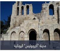 معبد «الأكروبوليس» القديم.. هنا حطم اليونانيون أسطورة الفرس