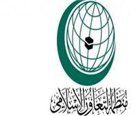 التعاون الإسلامي تدين استهداف مليشيا الحوثي للمناطق المدنية بالسعودية